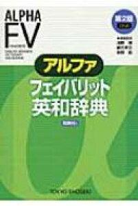 【送料無料】 アルファ フェイバリット英和辞典 / 浅野博 【辞書・辞典】