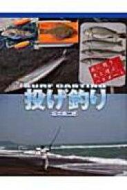 投げ釣り 波に憩う魚と遊ぶパスポート / 坂井勇二郎 【本】