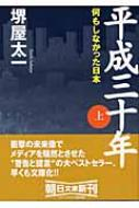 平成三十年 上 何もしなかった日本 朝日文庫 / 堺屋太一 【文庫】