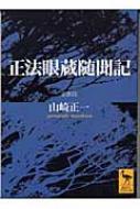 正法眼蔵随聞記 講談社学術文庫 / 道元 (1200-1253) 【文庫】