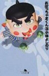 おぼっちゃまくん 3 幻冬舎文庫 / 小林よしのり コバヤシヨシノリ 【文庫】