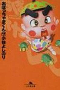 おぼっちゃまくん 7 幻冬舎文庫 / 小林よしのり コバヤシヨシノリ 【文庫】