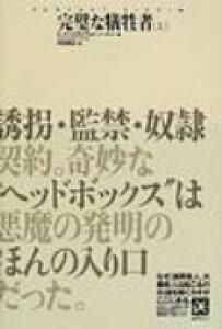 完璧な犠牲者 上 海外ノンフィクションミステリー / クリスティーン・マガイアー 【本】