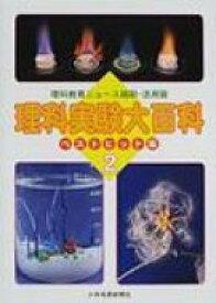 【送料無料】 理科実験大百科 ベストヒット2 【全集・双書】