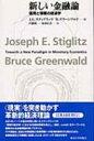 【送料無料】 新しい金融論 信用と情報の経済学 / ジョーゼフ・E・スティグリッツ 【本】