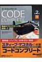 【送料無料】 Code Complete第2版 完全なプログラミングを目指して 下 / スティーヴ・マコネル 【本】