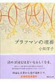 ブラフマンの埋葬 講談社文庫 / 小川洋子 【文庫】