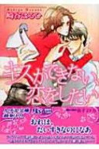 キスができない、恋をしたい 幻冬舎ルチル文庫 / 崎谷はるひ サキヤハルヒ 【文庫】
