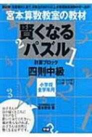 宮本算数教室の賢くなるパズル 四則・中級 / 宮本哲也 ミヤモトテツヤ 【本】