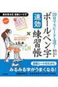 20日でスピード上達!ボールペン字速効練習帳 / 鈴木啓水 【本】