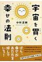 宇宙を貫く幸せの法則 / 小林正観 【本】