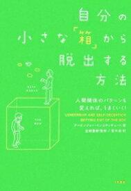 自分の小さな「箱」から脱出する方法 / アービンジャー・インスティチュート 【本】