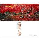 京都の紅葉 SUIKO BOOKS / 福島右門 【本】
