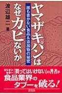 ヤマザキパンはなぜカビないか 誰も書かない食品 & 添加物の秘密 / 渡辺雄二 【本】