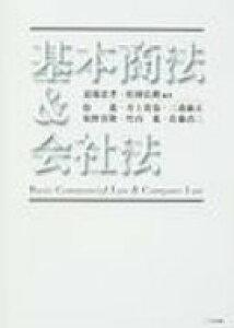 基本商法 & 会社法 / 道端忠孝 【本】