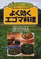 よく効くエゴマ料理 油も葉も種も丸ごと健康の素 / 日本エゴマの会 【本】