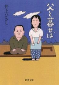父と暮せば 新潮文庫 / 井上ひさし 【文庫】