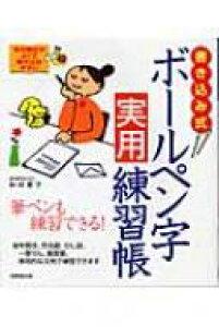 書き込み式ボールペン字実用練習帳 / 和田康子 【本】