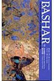 バシャールペーパーバック 7 ワクワクとは、あなたの魂に打たれた刻印である VOICE新書 / ダリル・アンカ 【新書】
