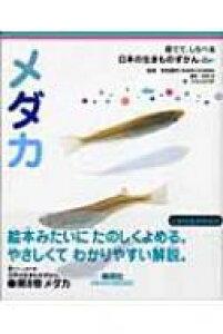 メダカ 育てて、しらべる日本の生きものずかん / 岩松鷹司 【図鑑】