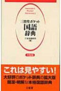 三省堂ポケット国語辞典 中型版 / 三省堂 【辞書・辞典】