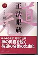 正法眼蔵 1 講談社学術文庫 / 道元 (1200-1253) 【文庫】