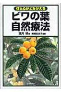 ビワの葉自然療法 体と心がよみがえる 【本】