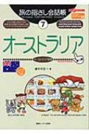 旅の指さし会話帳 7 オーストラリア 【本】