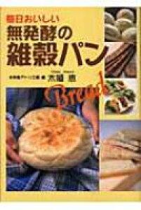 毎日おいしい無発酵の雑穀パン / 未来食アトリエ・風 【本】