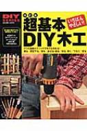 超基本DIY木工 使う道具の選び方から簡単作品づくりまで GAKKEN MOOK 改訂版 【ムック】