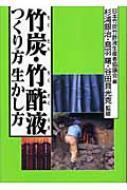 竹炭・竹酢液つくり方生かし方 / 日本竹炭竹酢液生産者協議会 【本】