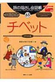 旅の指さし会話帳 65 チベット / 星泉 【本】