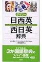 デイリー日西英・西日英辞典 / 三省堂 【辞書・辞典】