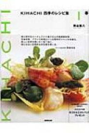 【送料無料】 KIHACHI四季のレシピ集 1 春 / 熊谷喜八 【全集・双書】