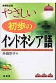 【送料無料】 やさしい初歩のインドネシア語 / 舟田京子 【本】