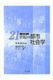 【送料無料】 21世紀の都市社会学 / 菊池美代志 【本】