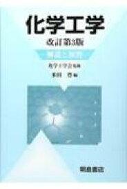 【送料無料】 化学工学 解説と演習 / 多田豊 【本】