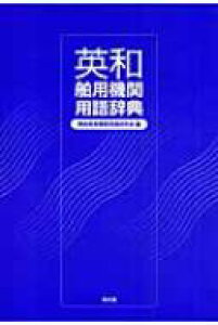 【送料無料】 英和舶用機関用語辞典 / 商船高専機関英語研究会 【辞書・辞典】