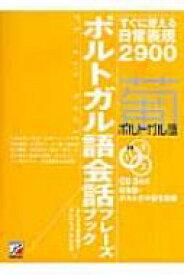 【送料無料】 CD BOOK ポルトガル語会話フレーズブック / ジュンコ・カレイラ・マツザキ 【本】
