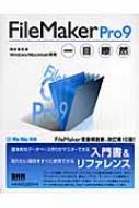 【送料無料】 FileMaker Pro9一目瞭然 Windows / Macintosh両用 / 西村勇亮著 【本】
