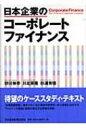 【送料無料】 日本企業のコーポレートファイナンス / 砂川伸幸 【本】