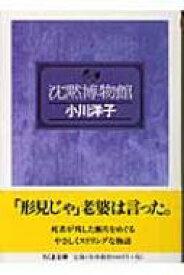 沈黙博物館 ちくま文庫 / 小川洋子 【文庫】