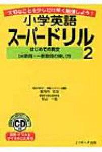 小学英語スーパードリル 大切なことを少しだけ早く勉強しよう! 2 / 安河内哲也 【本】