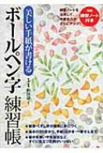 美しい手紙が書ける ボールペン字練習帳 / 和田康子 【本】