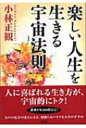 楽しい人生を生きる宇宙法則 / 小林正観 【本】