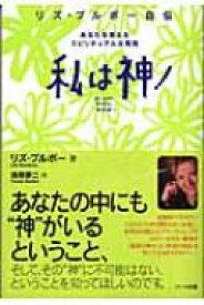 私は神! リズ・ブルボー自伝 / リズ・ブルボー 【本】