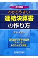 わかりやすい連結決算書の作り方 / 吉木伸彦 【本】