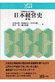 【送料無料】 日本経営史 江戸時代から21世紀へ / 宮本又郎 【本】