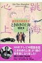 【送料無料】 国民的中国語教本 ときめきの上海 / 相原茂 【本】