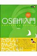 【送料無料】 30日でできる!OS自作入門 / 川合秀実 【本】